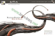 Electrical conductive (Iran Resana Bargh) Wires and Cables